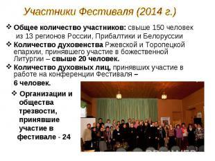 Общее количество участников: свыше 150 человек Общее количество участников: свыш