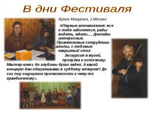 Ирина Микурова, г.Москва: Ирина Микурова, г.Москва: «Первые впечатления: все о т
