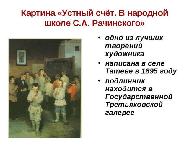 одно из лучших творений художника одно из лучших творений художника написана в селе Татеве в 1895 году подлинник находится в Государственной Третьяковской галерее