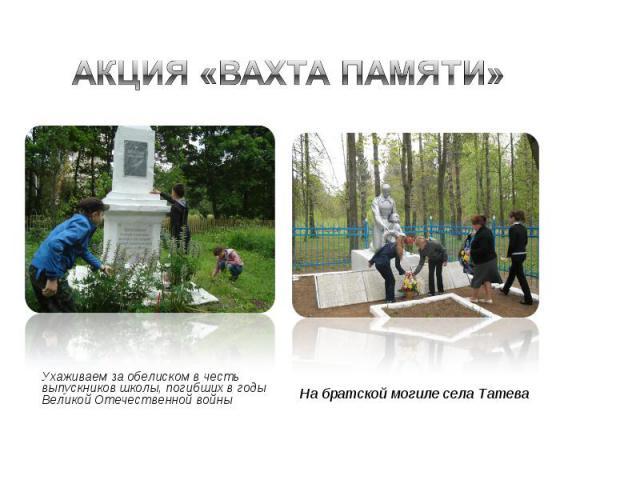 Ухаживаем за обелиском в честь выпускников школы, погибших в годы Великой Отечественной войны