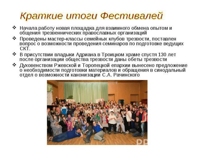 Начала работу новая площадка для взаимного обмена опытом и общения трезвеннических православных организаций Проведены мастер-классы семейных клубов трезвости, поставлен вопрос о возможности проведения семинаров по подготовке ведущих СКТ. В присутств…