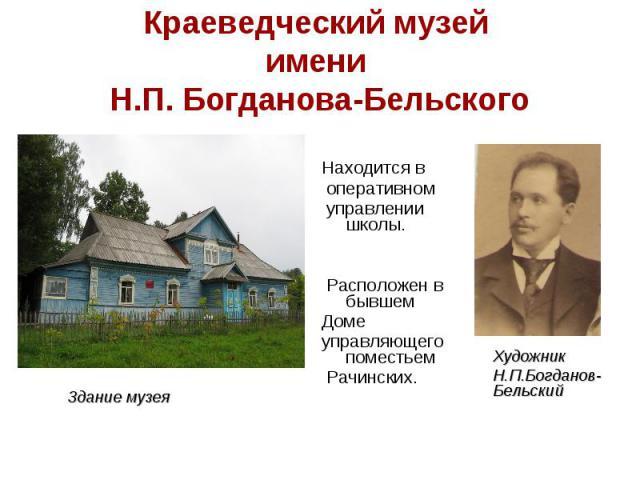 Находится в оперативном управлении школы. Расположен в бывшем Доме управляющего поместьем Рачинских.