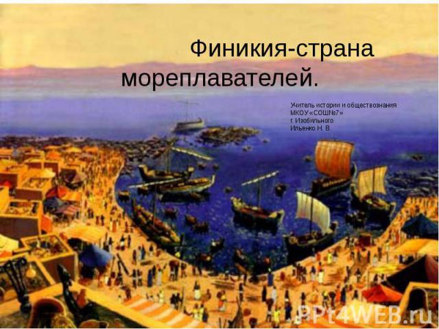 Финикия- страна мореплавателей
