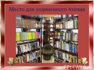 Место для уединенного чтения