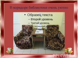 В коридоре библиотеки очень уютно