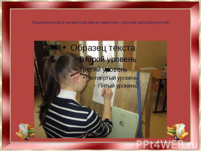 Неделя детской и юношеской книги совместно с детской школой искусств