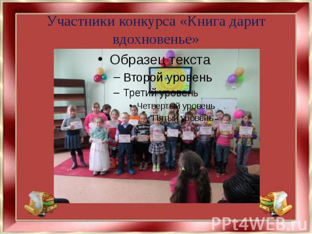 Участники конкурса «Книга дарит вдохновенье»