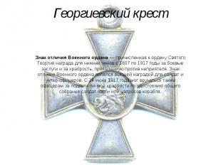 Георгиевский крест Знак отличия Военного ордена— причисленная корден