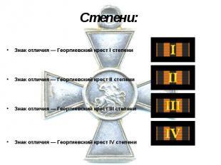 Степени: Знак отличия — Георгиевский крест I степени Знак отличия — Георгиевский