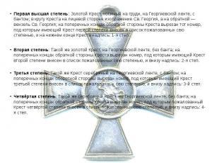 Первая высшая степень: Золотой Крест, носимый на груди, на Георгиевской ленте, с