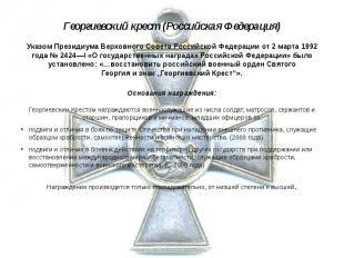 Георгиевский крест (Российская Федерация) Указом ПрезидиумаВерховного Сове
