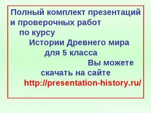 Полный комплект презентаций и проверочных работ по курсу Истории Древнего мира д