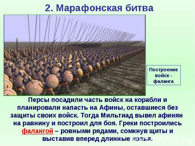 2. Марафонская битва