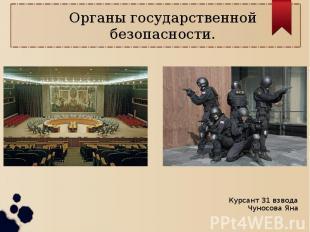 Органы государственной безопасности. Курсант 31 взвода Чуносова Яна