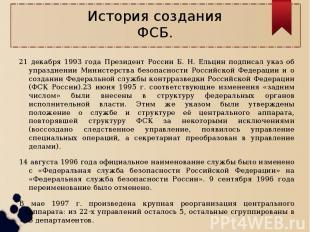 21 декабря 1993 года Президент России Б. Н. Ельцин подписал указ об упразднении