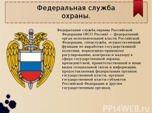 Федеральная служба охраны.Федеральная служба охраны Российской Федерации (ФСО Ро