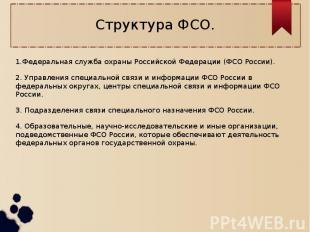 Структура ФСО.1.Федеральная служба охраны Российской Федерации (ФСО России).2. У