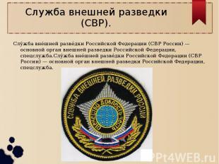 Служба внешней разведки (СВР).Служба внешней разведки Российской Федерации (СВР