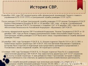 История СВР.В декабре 1991 года СВР провозгласила себя официальной преемницей Пе