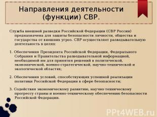 Направления деятельности (функции) СВР.Служба внешней разведки Российской Федера