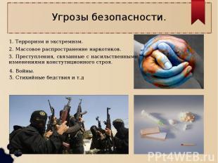 Угрозы безопасности. 1. Терроризм и экстремизм.2. Массовое распространение нарко