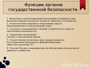 Функции органов государственной безопасности. 1. Выявление и прогнозирование вну