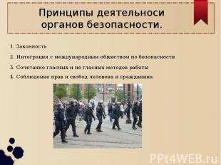 Принципы деятельноси органов безопасности. 1. Законность2. Интеграция с междунар