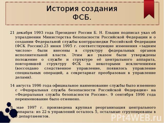 21 декабря 1993 года Президент России Б. Н. Ельцин подписал указ об упразднении Министерства безопасности Российской Федерации и о создании Федеральной службы контрразведки Российской Федерации (ФСК России).23 июня 1995 г. соответствующие изменения …