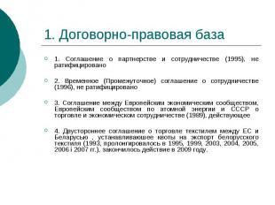 1. Договорно-правовая база 1. Соглашение о партнерстве и сотрудничестве (1995),