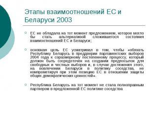 Этапы взаимоотношений ЕС и Беларуси 2003 ЕС не обладала на тот момент предложени