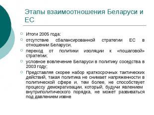 Этапы взаимоотношения Беларуси и ЕС Итоги 2005 года: отсутствие сбалансированной