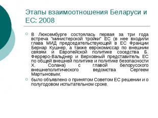 Этапы взаимоотношения Беларуси и ЕС: 2008 В Люксембурге состоялась первая за три