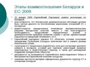 Этапы взаимоотношения Беларуси и ЕС: 2009 15 января 2009 Европейский Парламент п
