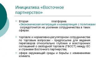 Инициатива «Восточное партнерство» Вторая платформа «Экономическая интегра