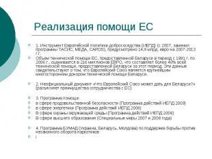 Реализация помощи ЕС 1. Инструмент Европейской политики добрососедства (ИЕПД) (с