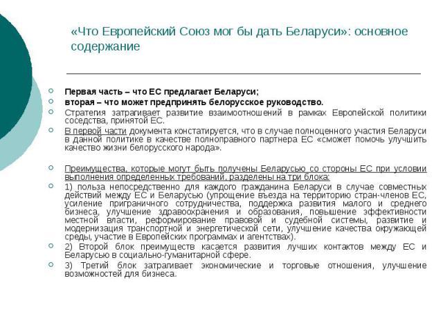 «Что Европейский Союз мог бы дать Беларуси»: основное содержание Первая часть – что ЕС предлагает Беларуси; вторая – что может предпринять белорусское руководство. Стратегия затрагивает развитие взаимоотношений в рамках Европейской политики соседств…