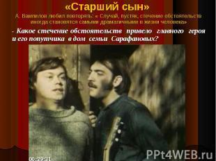 А. Вампилов любил повторять: « Случай, пустяк, стечение обстоятельств иногда ста