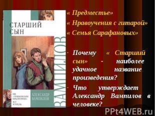 « Предместье» « Предместье» « Нравоучения с гитарой» « Семья Сарафановых» Почему