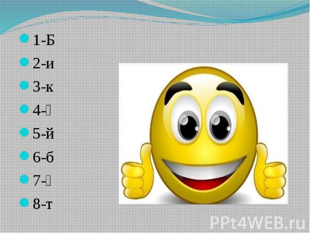 1-Б 2-и 3-к 4-ә 5-й 6-б 7-ә 8-т