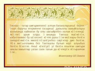 Такташ – татар шигъриятенең алтын баганаларының берсе. Узып баручы егерменче гас