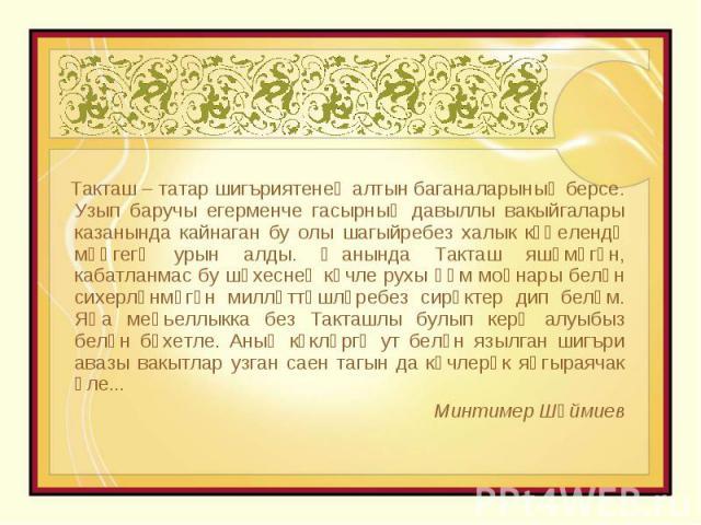 Такташ – татар шигъриятенең алтын баганаларының берсе. Узып баручы егерменче гасырның давыллы вакыйгалары казанында кайнаган бу олы шагыйребез халык күңелендә мәңгегә урын алды. Җанында Такташ яшәмәгән, кабатланмас бу шәхеснең көчле рухы һәм моңнары…