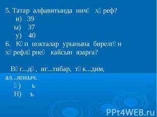 5. Татар алфавитында ничә хәреф? 5. Татар алфавитында&nb