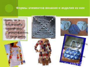 Формы элементов вязания и изделия из них