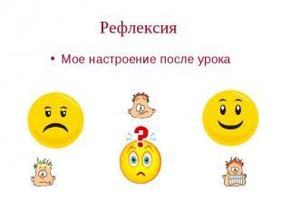 Мое настроение после урока Мое настроение после урока