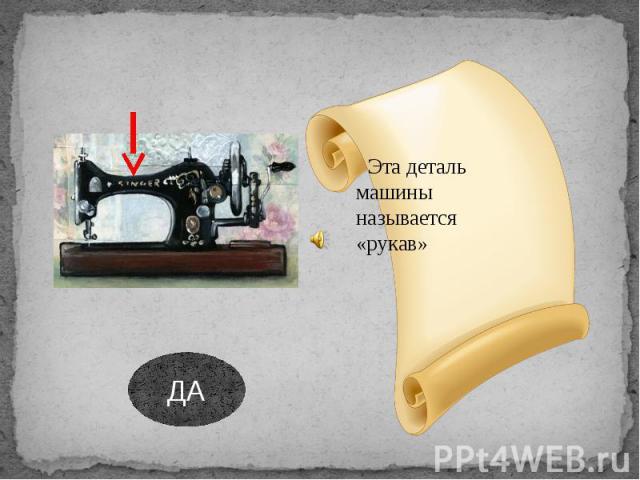 Эта деталь машины называется «рукав» Эта деталь машины называется «рукав»