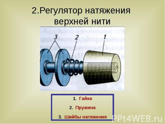 2.Регулятор натяжения верхней нити