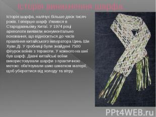 Історія виникнення шарфа: Історія шарфа, налічує більше двох тисяч років. І впер