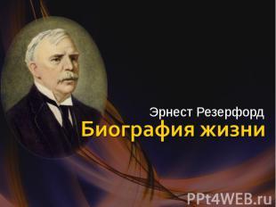 Биография Эрнеста Резерфорда