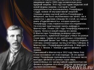 Нельзя не поразиться прозорливости авторов, увидевших ещё в 1903 году космическу