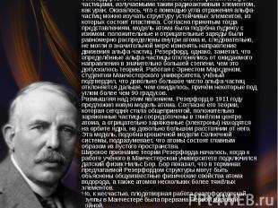 После получения Нобелевской премии Резерфорд занялся изучением явления, которое